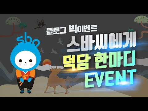 [Blog-#New Year's Day, #EVENT in progress!!]