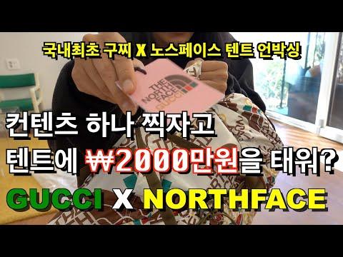 2021年Gucci x Nortface(Gucci x North Face)协作帐篷取消装箱/韩国仅有1座建筑物/我现在是乞g
