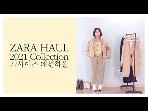 [Zara Shinsang] Training clothes are the most popular?  I brought 2021 ZARA items that melted emotions🥰