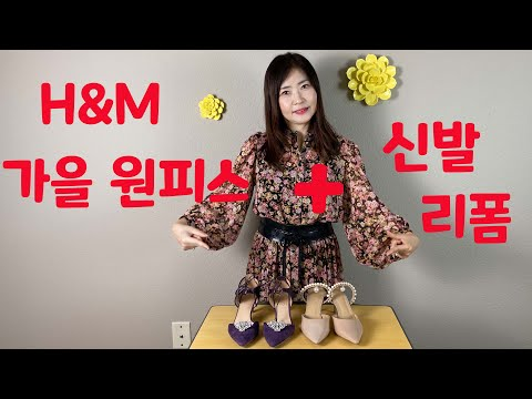 H&M Autumn Dress and Shoes Reform Accessories