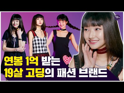 """※An all-time scam ※ 19-year-old designer who does everything from model to design│Let's hear why EP.5 Goganji winner Reason or fashion brand """"HappyGrape"""" set.avi"""