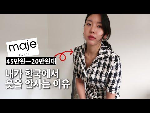 这个冬天的快球购物视频:) Maju连衣裙,粉刺围巾,马球! 您不再在韩国购物的原因