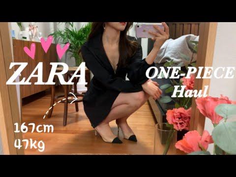 [Fashion VLOG] Zara New Dress Howl |  Dress coordination |  ZARA ONE-PIECE HAUL |  ONE-PIECE coordination |  Dailylook |  lookbook
