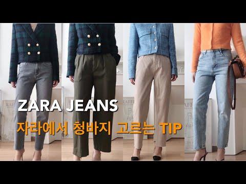[zara jeans] ZARA Jeans Howl👖 / Zarahaul /zara haul/ Fashion Trend / Zara Spring New / ZARA /FASHION TREND/ Zara