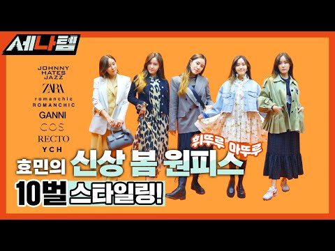 [ENG SUB] Hyomin recommends a new spring dress!  [Senatem] Ep.15