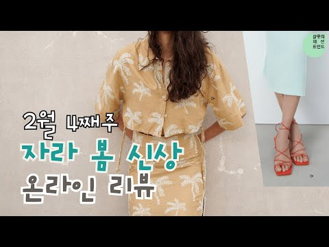 EP14_I reviewed Zara Bom Shinsang online_There are a lot of pretty things.  Go go to the Zara store~ (+styling tips)_Please look at the video description.  Water well related to stock contents ㅠ