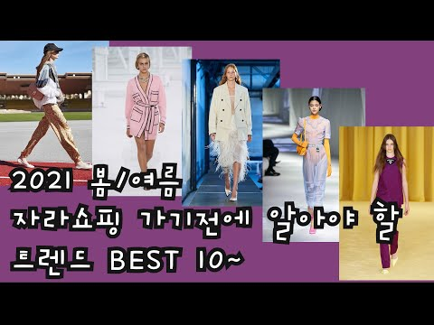 EP10_2021 10 fashion trends you need to know before going shopping for Zara in spring and summer!!  -Knowing this, I'm also a fashionista