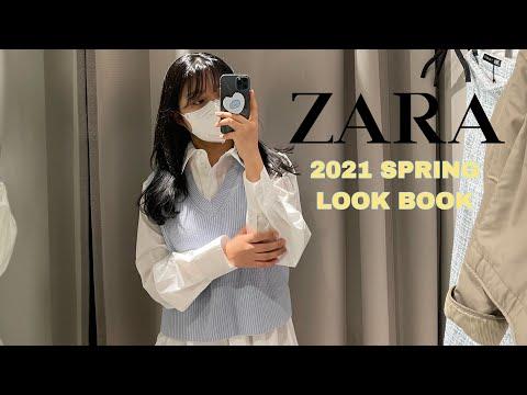 ワンブランドザラ2021 s / s春ルックブック| 個人17種類の製品のレビュー🛍[lookbook]