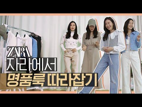 EP97 – แต่งลุคหรูด้วยภาพลักษณ์ใหม่ของ Zara / ZARA / 2021 / Tweed / Jeans / Jacket / SPA / Recommended / One Brand / Trend / Lookbook / Cockshot