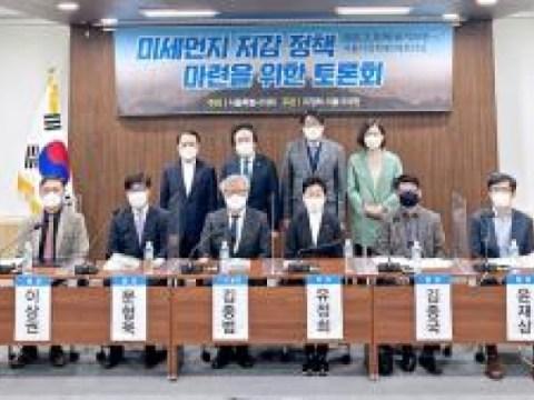 Dewan Metropolitan Seoul mengadakan pertemuan diskusi untuk mempersiapkan kebijakan pengurangan debu halus