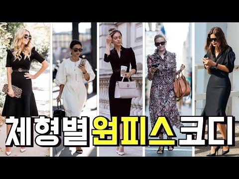 Согласование цельного куска по типу телосложения / Координация моды среднего возраста / Как хорошо одеваться, женщина / Весенняя мода Вой 4 способа укладки