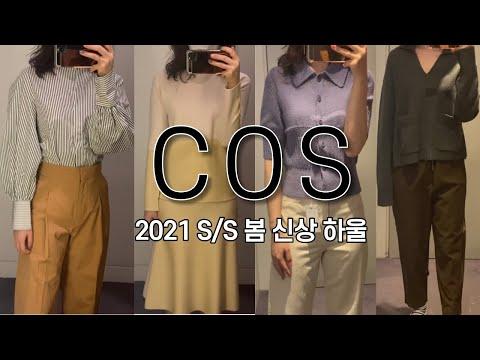 COS 2021 S / S Course Spring New Howl's Store Удаление волос Рекомендуемая координация