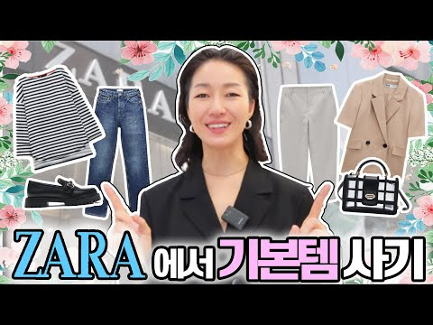 Zara shopping difficult?  Let's look at the new spring~ [Spring burial cleaning]