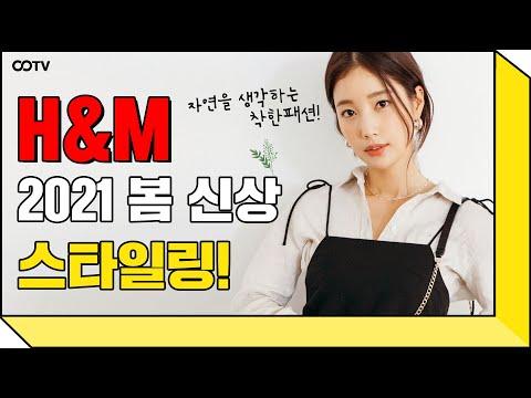 Ki Eun-se และ H&M กลับมาเจอกันอีกครั้ง!  # สปริง # แต่งคอลเลคชั่นใหม่!  #hm แฟชั่นดี
