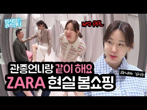 My Donnaesan Zara 2021 SS Spring Summer New Shopping!  Gwan Jong Sister's Lansun Fashion Show [I don't hate Kwan Jong Sister Lee Ji-hye]