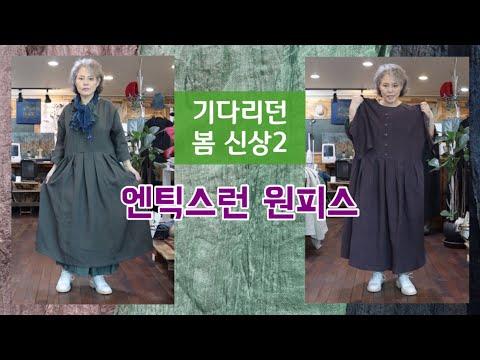 Das lang erwartete neue 2 / Antique-Frühlingskleid # Mode mittleren Alters # Senior-Mode