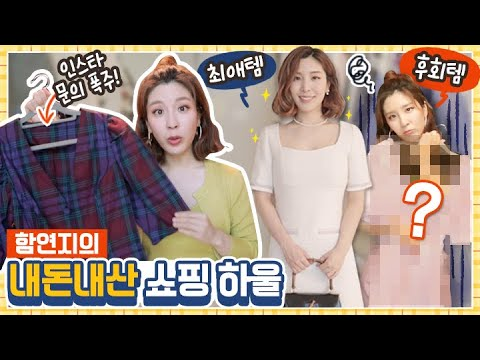 *My Donnaesan💰* Ham Yeonji's 2021 new spring and summer clothes shopping Howl👚 From luxurious date look to homewear and cost-effective clothes that are good for growing up on sale!