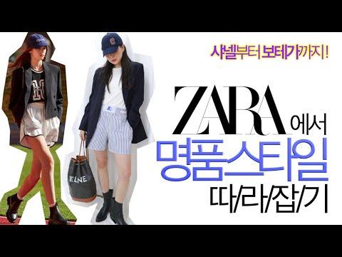 Познакомьтесь с роскошным стилем в Zara!  (с участием Шанель, Селин, Жакемуса, Боттега Венета)