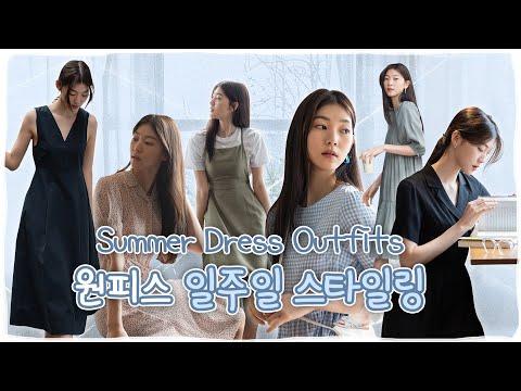 CheongSol模型的每周造型完成了一件(壮举。夏天准备好了!)