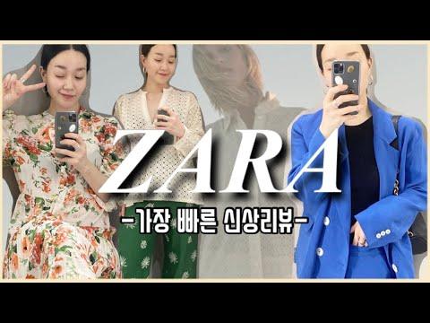 สัปดาห์ที่ 1 พฤษภาคม😎Zarashinsang    ผลิตภัณฑ์ใหม่แนะนำโดยผู้จัดการ    ฤดูร้อนใหม่    ซื้อสินค้า Zara 🛍ต้องดูก่อน    Zarahowl  