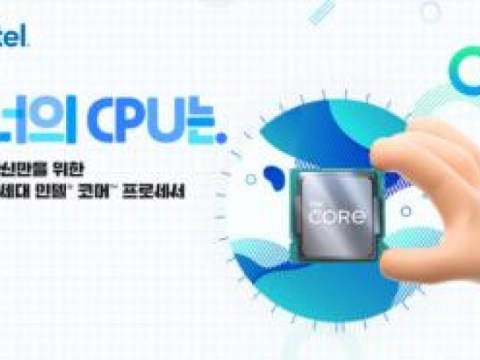 Kehangatan Menjelang Bulan Keluarga, Awal Pertama Intel di Pasar PC Uang