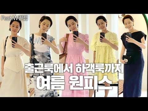 From work look to guest look!  8 summer dresses suitable for TPO feat.W concept / Kim Na-young's no filter TV