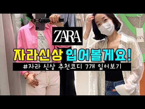 [Zara Store New _ Part 2] I'll try on 7 outfits!  #Try on the new store at Zara #Lotte Mall Suzy |  ZARA, new Zara, Zara summer new [Silverdrop Sisters]