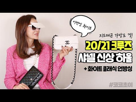(Eng) New Chanel, потому что это новый год!  Круизная коллекция Chanel 2021 и жемчужная сумка G-Dragon представили круизную коллекцию Chanel 2021!