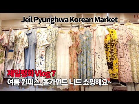 一番平和市場では、夏のワンピースランホルガーベッドニットショップました〜とてもオシャレリーズナブルな価格ですよね〜|  Jeil Pyunghwa Korean Market