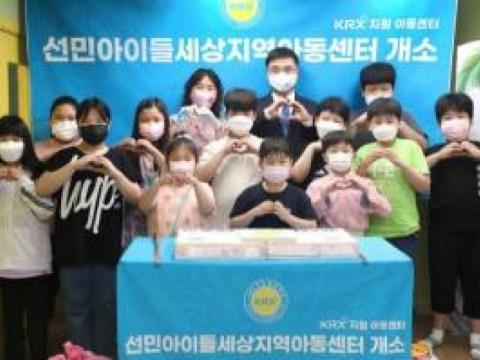 Korea Exchange mendukung pembukaan 'KRX Regional Children's Center' di Gyeyang-gu, Incheon