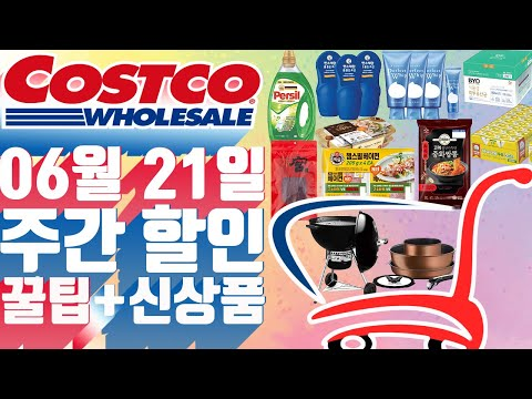 Costco Weekly Discount Information!🔔 From June 21, 2021~⏰ Discount New Product Information Costco🛒Food, Alcohol, Beverage, Meat, Household Goods, Beauty, Detergent, Toilet Paper, Home Appliance, Fashion Home🔔