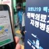 """Kecurigaan 'reservasi makro' untuk sisa vaksin…  Pihak berwenang """"sedang berdiskusi dengan Naver"""""""