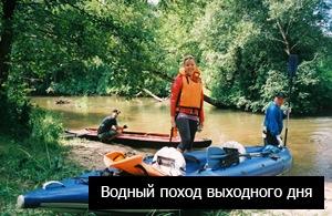 Водные походы выходного дня