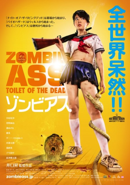 zombie-ass-toilet-of-the-dead (7)
