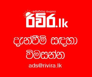 http://rivira.lk/advertising/