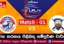 LPL Match 01 – Kandy Tuskers පරදා Colombo Kings ජය ගනී