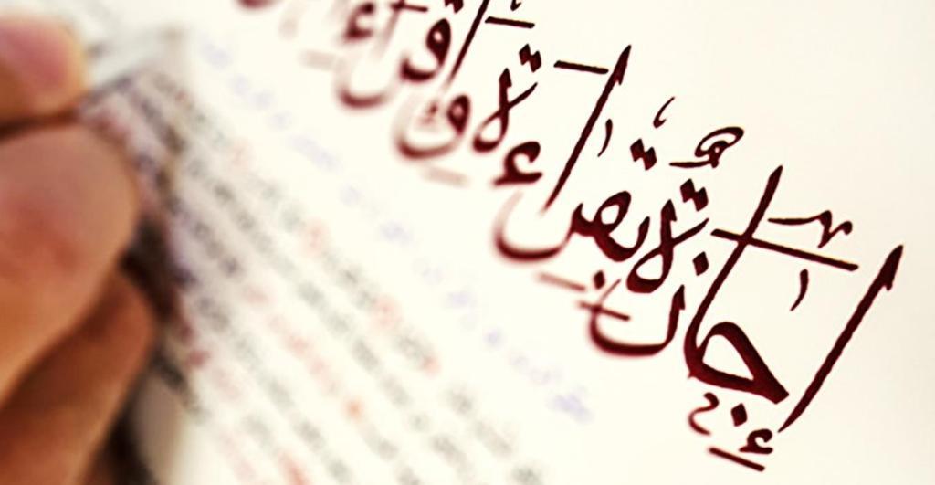 Ijazah in Quran Recitation