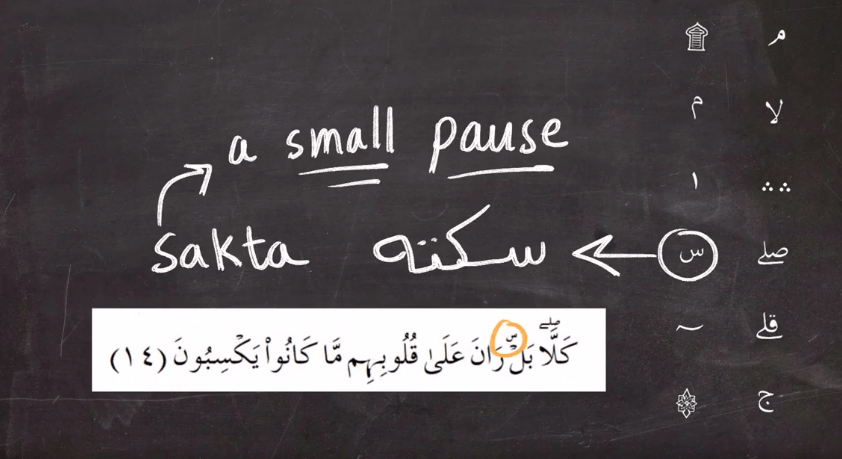 stop and pause signs in quran