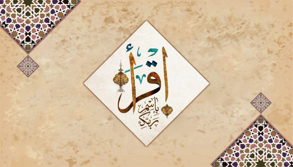 Learn Ten Qirat Online Course