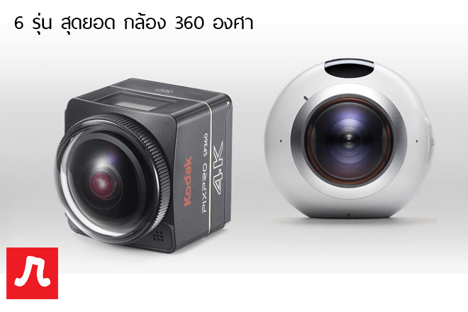 6-best-360-camera.png