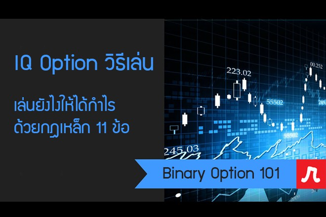 iq-option-howto-rule.jpg