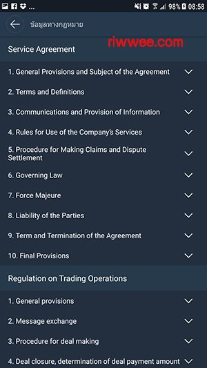 olymptrade-law-detail