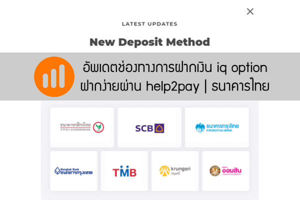 iqoption-deposit-cover3.png
