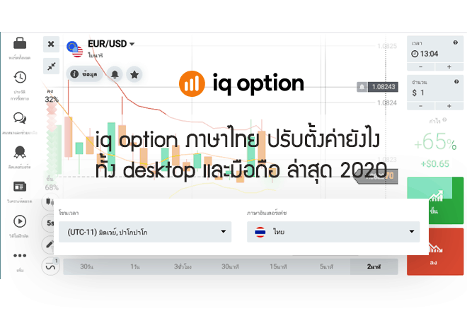 iqoption-thai-language.png