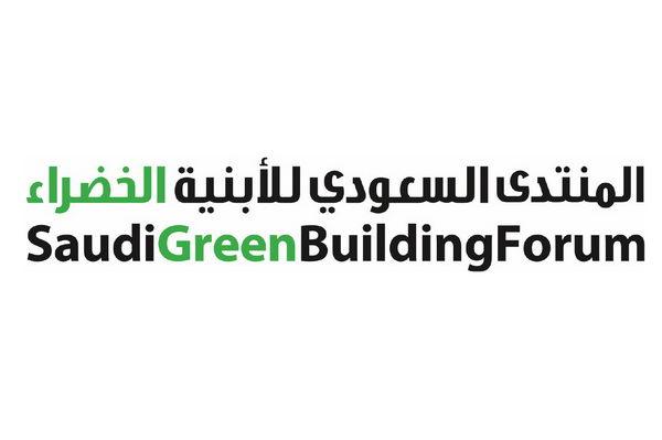 المنتدى السعودي للأبنية الخضراء
