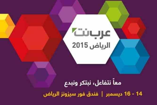 Arabnet Riyadh2015