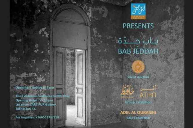 Bab_Jeddah