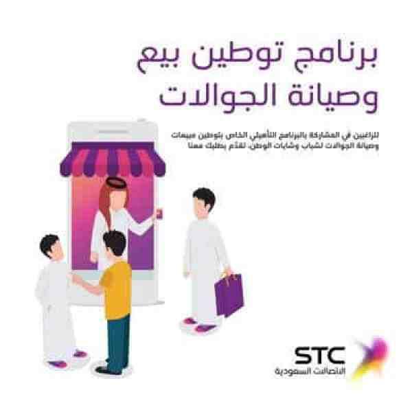 STC تفعّل برنامج توطين العمل في بيع وصيانة أجهزة الجوالات وملحقاتها