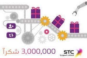 STC تحتفي بـ 3 مليون متابع على تويتر بجوائز نوعية