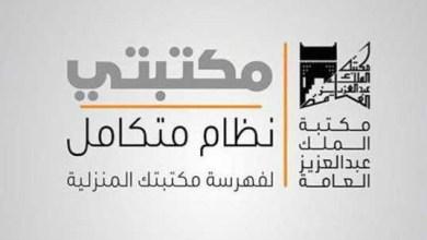 """مكتبة الملك عبدالعزيز العامة تطلق تطبيق """"مكتبتي"""" الإلكتروني"""